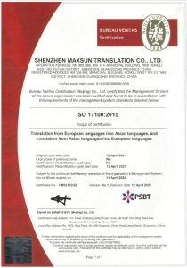 What is ISO 17100 Certification