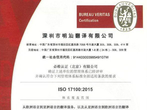 明汕翻译通过ISO 17100:2015翻译服务体系认证