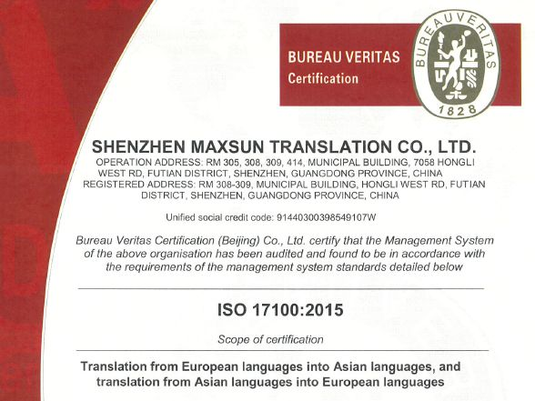 Maxsun Translation Shenzhen Co., Ltd. was officially granted ISO 17100:2015 certification.