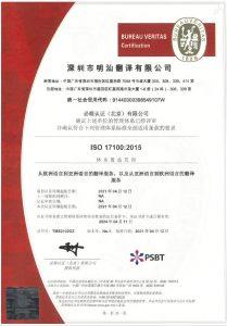 什么是ISO17100认证